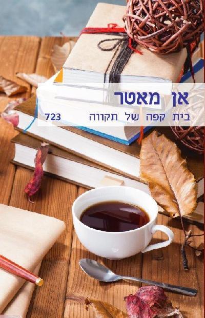 בית קפה של תקווה