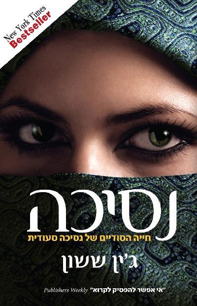 נסיכה – חייה הסודיים של נסיכה סעודית