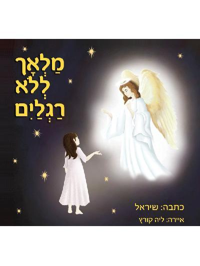 מלאך ללׂא רגלים