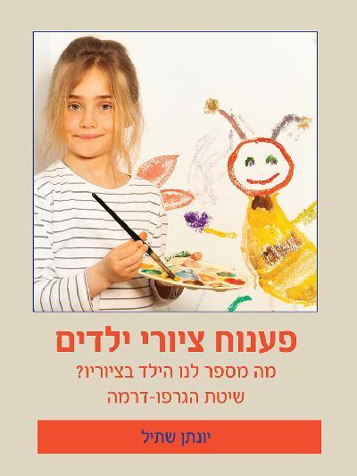 פענוח ציורי ילדים - מה מספר לנו הילד בציוריו? שיטת הגרפו-דרמה