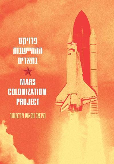 פרויקט ההתיישבות במאדים