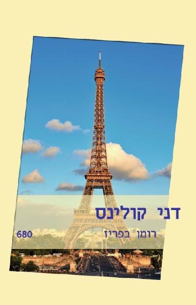 רומן בפריז