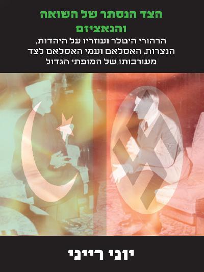 הצד הנסתר של השואה והנאציזם