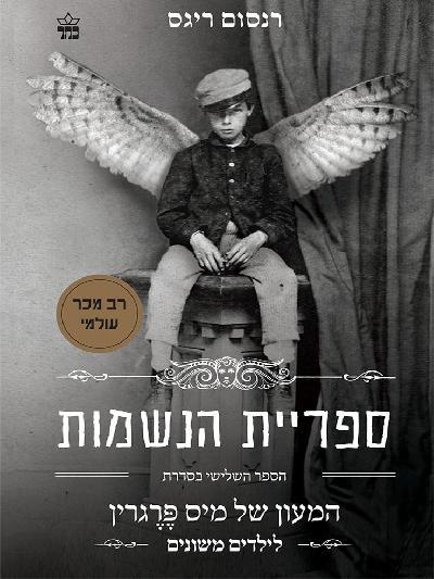 המעון של מיס פרגרין לילדים משונים 3 – ספריית הנשמות