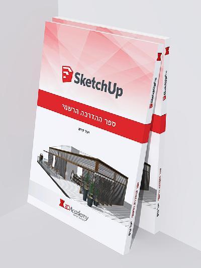 SketchUp – ספר ההדרכה הרשמי לסקצ'אפ