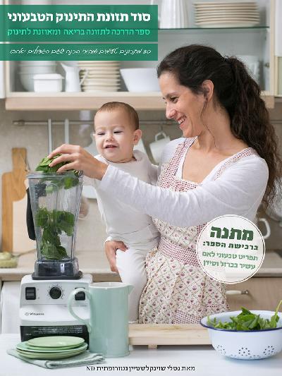 סוד תזונת התינוק הטבעוני