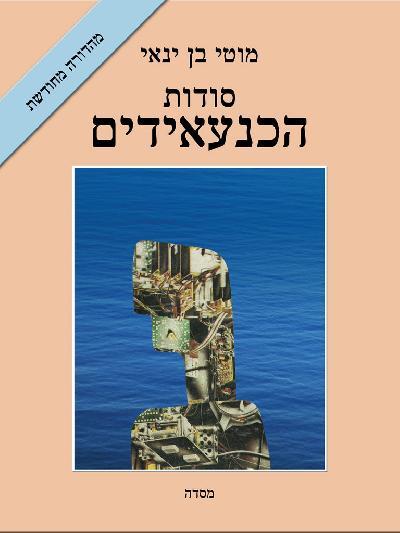 סודות הכנעאידים