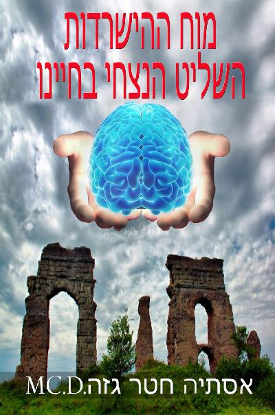 מוח ההישרדות השליט הנצחי בחיינו