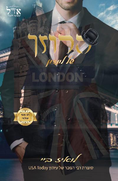 הרוזן של לונדון