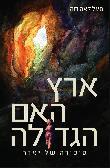 ארץ האם הגדולה - סיפורה של יָארָה