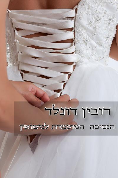 הנסיכה המועמדת לנישואין