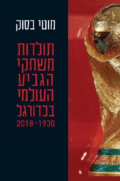 תולדות משחקי הגביע העולמי בכדורגל (1930-2018)