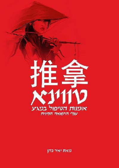 טווינא - אומנות הטיפול במגע על פי הרפואה הסינית