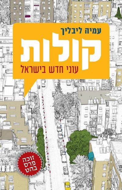 קולות: עוני חדש בישראל