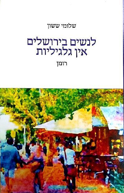 לנשים בירושלים אין גלגיליות