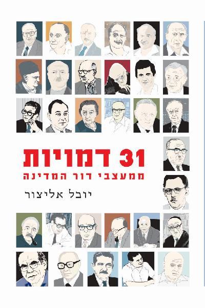 31 דמויות ממעצבי דור המדינה