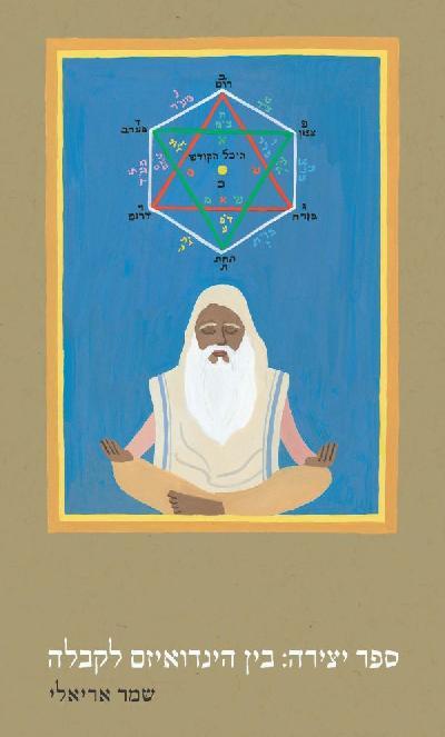 ספר יצירה: בין הינדואיזם לקבלה
