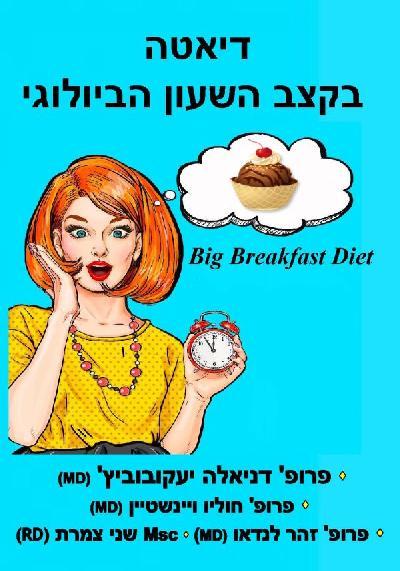 דיאטה בקצב השעון הביולוגי