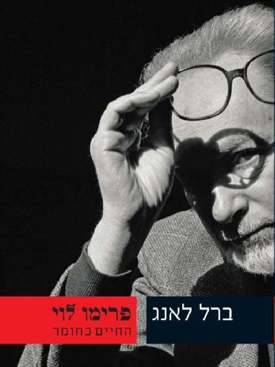 פרימו לוי – החיים כחומר