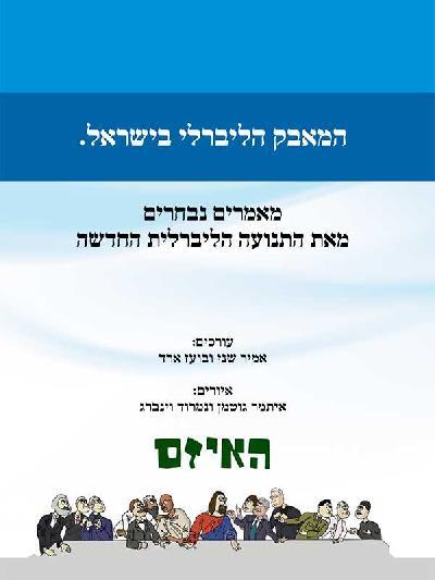 המאבק הליברלי בישראל