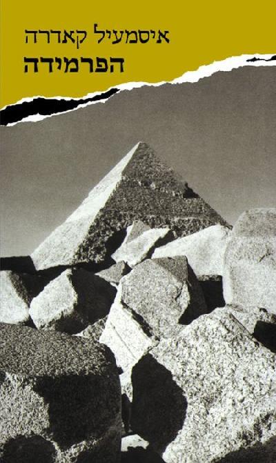 הפירמידה