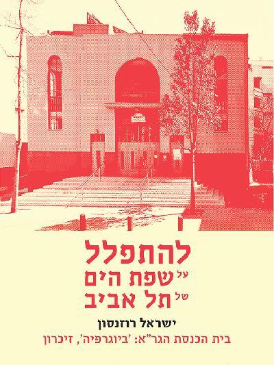 להתפלל על שפת הים של תל אביב