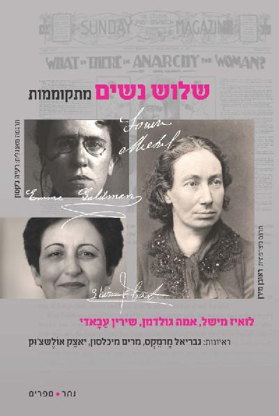 שלוש נשים מתקוממות