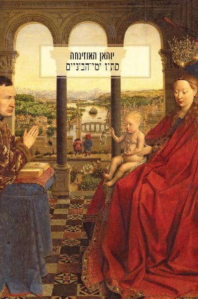 סתיו ימי־הביניים
