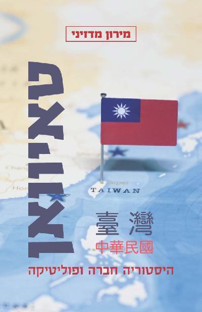 טאיוואן – היסטוריה, חברה ופוליטיקה