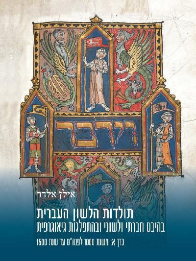 תולדות הלשון העברית כרך א: משנת 1000 לפנה