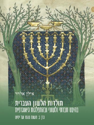 תולדות הלשון העברית כרך ב: משנת 1500 ועד ימינו