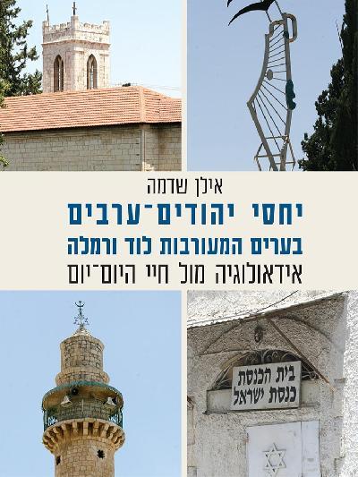 יחסי יהודים-ערבים בערים המעורבות לוד ורמלה