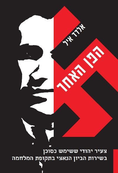 הפן האחר: צעיר יהודי ששימש כסוכן בשירות הביון הנאצי בתקופת המלחמה