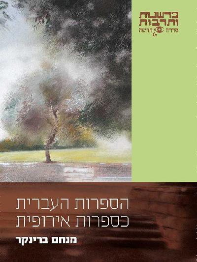 הספרות העברית כספרות אירופית