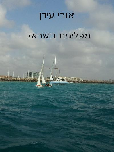 מפליגים בישראל