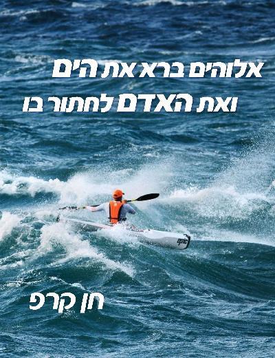 אלוהים ברא את הים ואת האדם לחתור בו