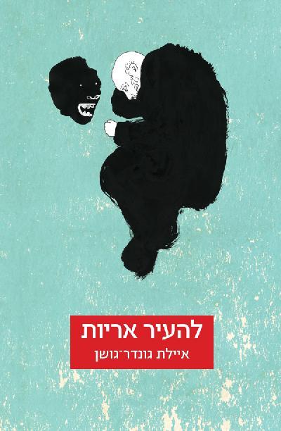 איילת גונדר־גושן