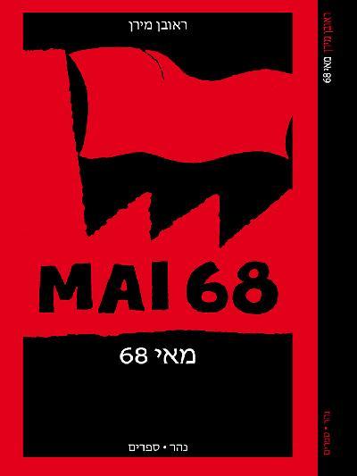 מאי 68