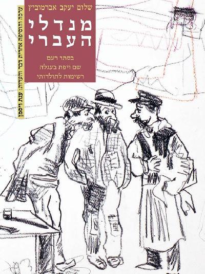 מנדלי העברי