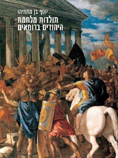 תולדות מלחמת היהודים ברומאים