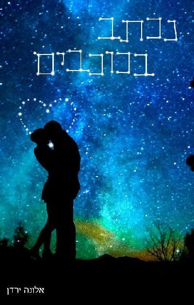 נכתב בכוכבים