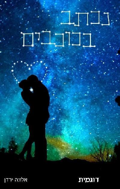 דוגמית - נכתב בכוכבים