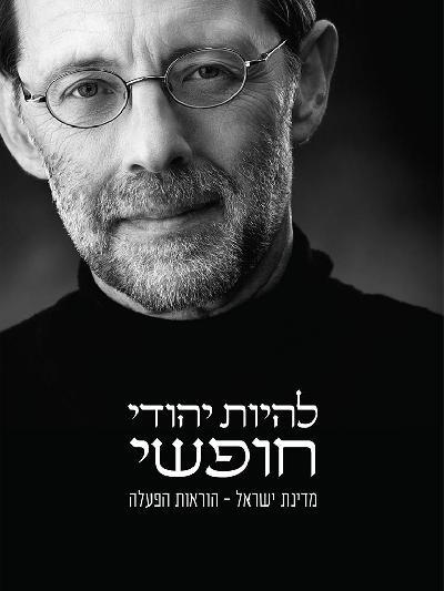 להיות יהודי חופשי: מדינת ישראל – הוראות הפעלה